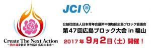 公益社団法人日本青年会議所中国地区広島ブロック協議会   第47回広島ブロック大会in福山