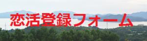 恋活in竹原 登録フォーム