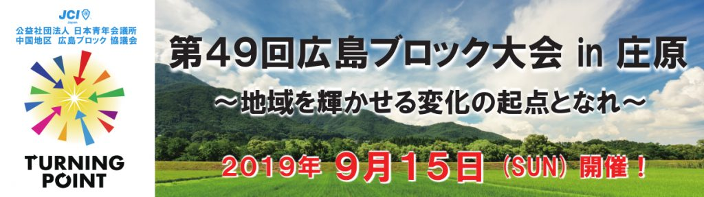 第49回ブロック大会in庄原