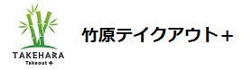 竹原テイクアウト+