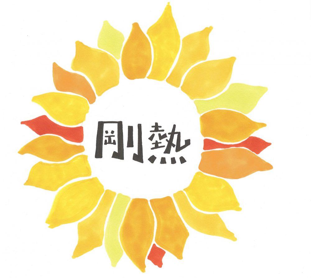 一般社団法人竹原青年会議所
